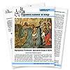 Распечатайте листовки к празднику Крещения Господня!