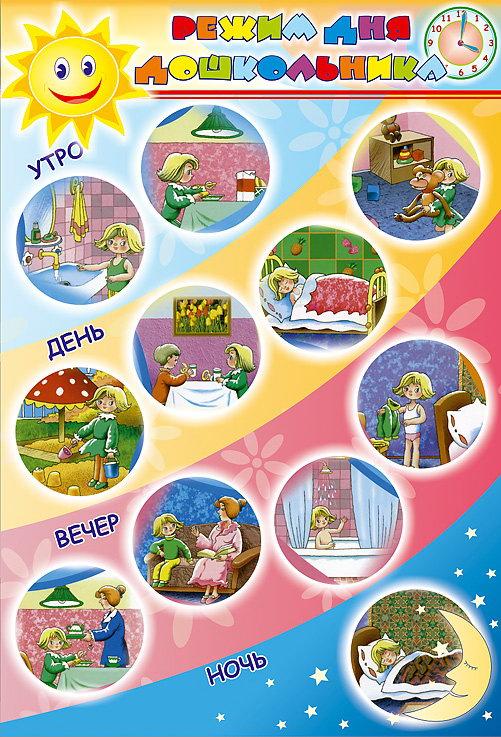 распорядок дня в детском саду шаблон.