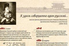 Миссия святого Николая Японского: ИНФОГРАФИКА