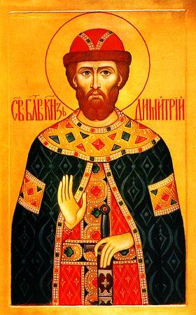 Святой благоверный Димитрий Донской