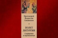 Полет литургии