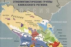 Какие народы живут на Северном Кавказе?