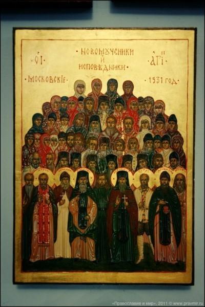 Новомученики и исповедники Московские