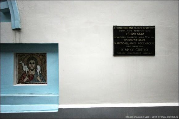 В Бутырской тюрьме