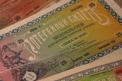 Выигрышный билет