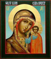 Богородице Дево радуйся - Пресвятая Дева слышит наши молитвы