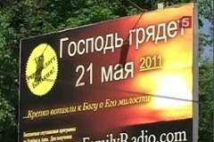 «Конец света – это не порнуха», или наказуема ли апокалиптическая  реклама в России