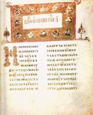 Остромирово Евангелие