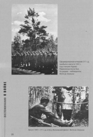 Войны война в чечне доклад три войны