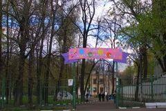 Детская площадка на костях
