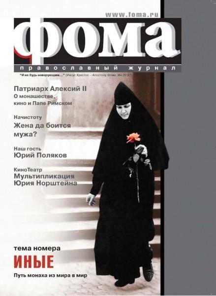 Владимир Легойда: «Ничего не боюсь!»