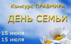 """Конкурс рассказа """"День семьи"""" – подведение итогов переносится на 18 августа!"""