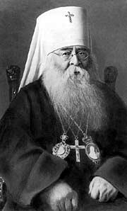 Митрополит Сергий (Страгородский) (с 1943 года - Патриарх Московский и всея Руси)