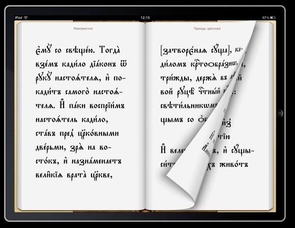 тексты на церковно славянском языке в программе ирмологий скачать