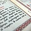 Церковнославянский или русский – мнения священнослужителей