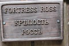 Форт Росс: Православная крепость в Калифорнии (+ фото)