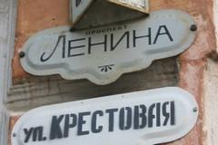 Московских улиц большевистский след