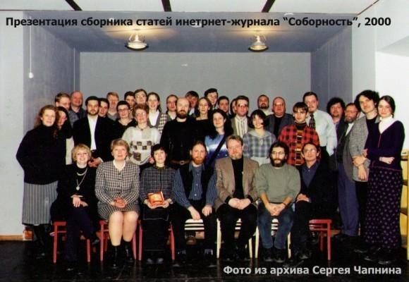 """Презентация сборника """"Соборность: шаг в новый век"""""""