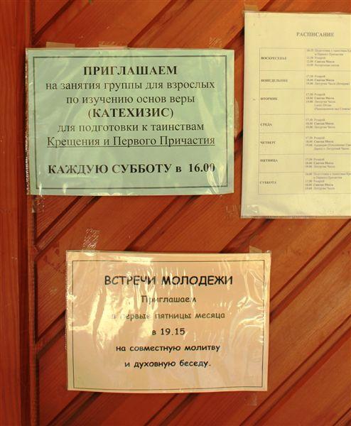 Объявления на дверях католического храма в Нижнем Новгороде
