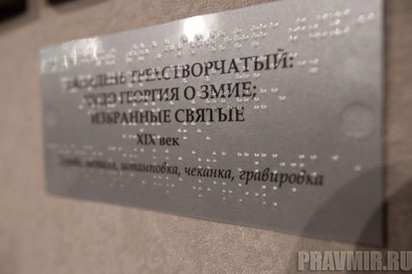 Иконы для слепых. Фото Юлии Маковейчук pravmir.ru (49)