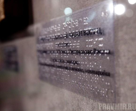Иконы для слепых. Фото Юлии Маковейчук pravmir.ru (50)