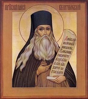 св.Паисий Величковский