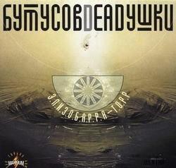 БутусовDeadushki, обложка альбома «Элизобарра-Торр»