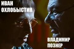 Иван Охлобыстин в программе Владимира Познера [Видео+текст]