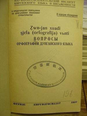Книга о дунганской латинизированной орфографии написана Е.Д. Поливановым и Ю.Я. Яншансином в 1937 г.