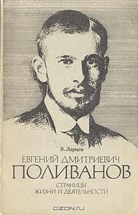 Книга В.Г.Ларцева