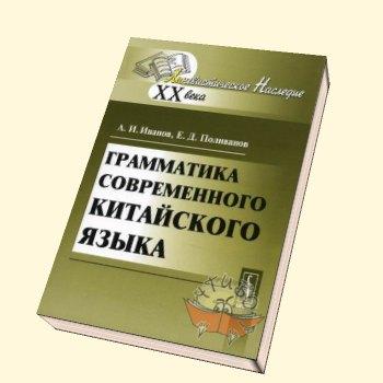 Грамматика современного китайского языка. 6-е изд., 2010 г.