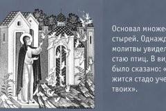 Преподобный Сергий Радонежский: 10 фактов из жизни (Инфографика)
