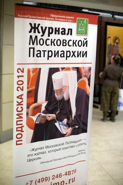 """Выставка """"Православная Русь""""  (32)"""