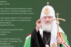 Служение Патриарха Кирилла – ИНФОГРАФИКА
