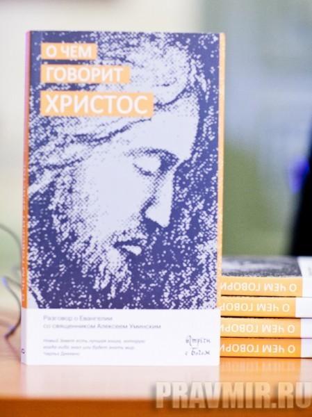 Презентация книги о.Алексия Уминского. Фото Анны Гальпериной (14)