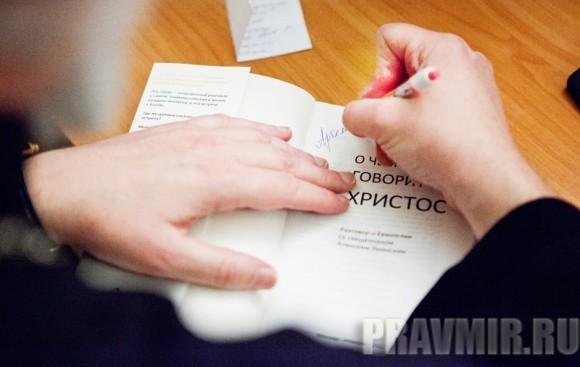 Презентация книги о.Алексия Уминского. Фото Анны Гальпериной (59)