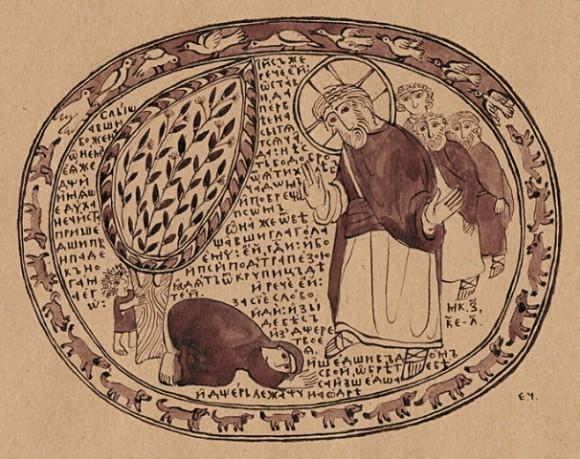 Просьба сирофиникиянки (вар.)