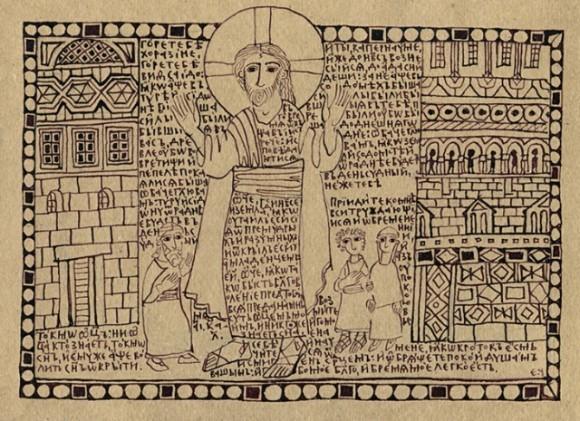 Хоразин и Вифсаида