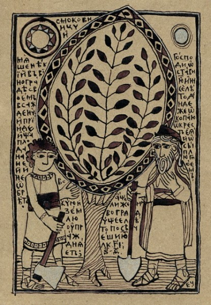 Притча о смоковнице