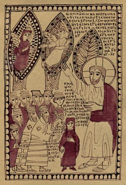Саддукеи о воскресении