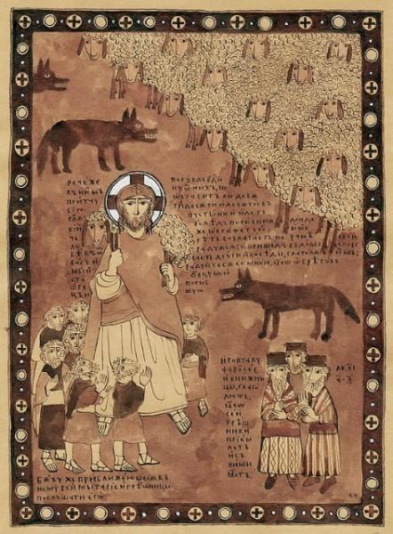 Притча об овце