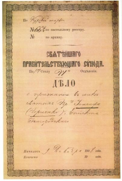 Иоасаф Белгородский. Дело Синода