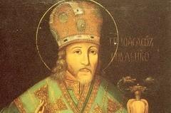 Русская Православная Церковь празднует день памяти святителя Иоасафа Белгородского