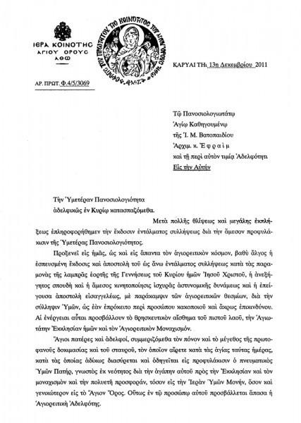 Снимок оригинала обращения Священного Кинота на греческом языке