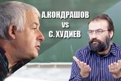 А.Кондрашов vs С. Худиев: об эволюции, абортах и демократии
