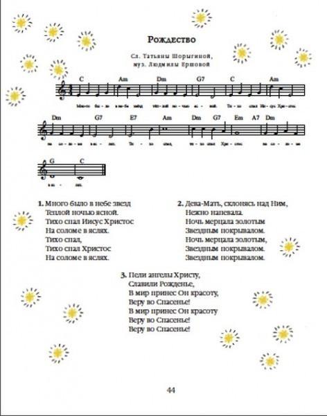pesnya-Rozhdestvo--472x600