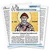 Православная стенгазета № 105