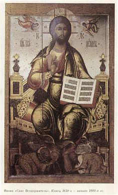 Господь Вседержитель с припадающими святителем Филиппом Московским и патриархом Никоном