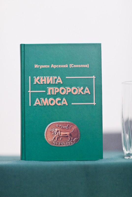Православная terra incognita: книга игумена Арсения (Соколова) «Книга пророка Амоса. Введение и комментарий»