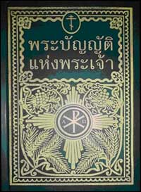 """На тайский язык переведен """"Закон Божий"""" прот. Серафима Слободского"""